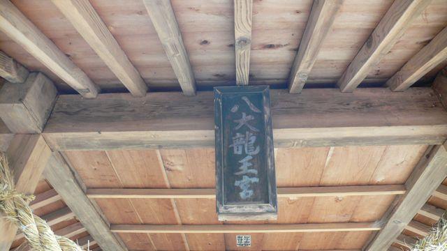 龍神社・八大龍王宮日枝神社熊野神社